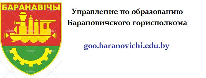 Управление по образованию Барановичского горисполкома